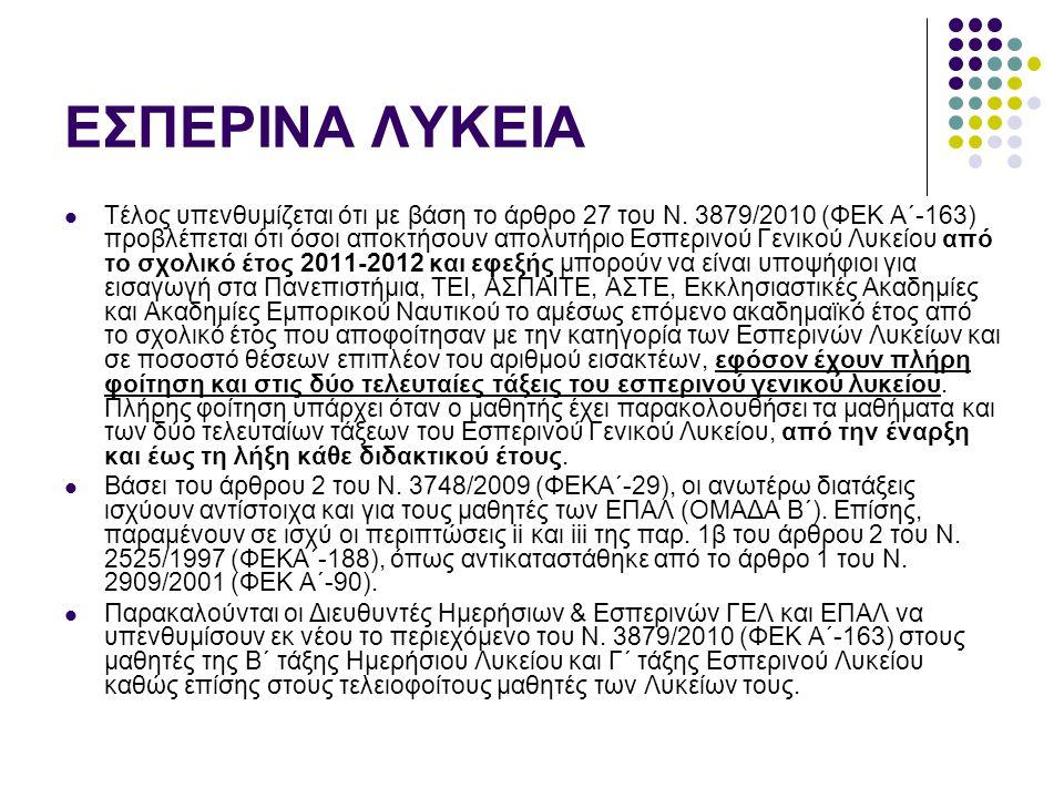 ΕΣΠΕΡΙΝΑ ΛΥΚΕΙΑ Τέλος υπενθυμίζεται ότι με βάση το άρθρο 27 του Ν. 3879/2010 (ΦΕΚ Α΄-163) προβλέπεται ότι όσοι αποκτήσουν απολυτήριο Εσπερινού Γενικού