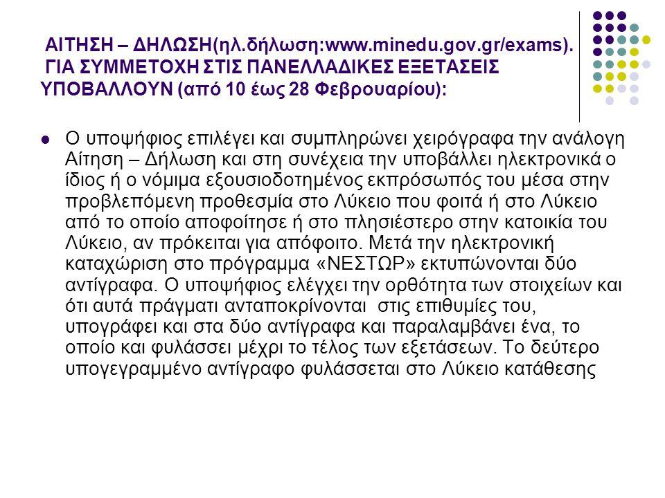 ΑΙΤΗΣΗ – ΔΗΛΩΣΗ(ηλ.δήλωση:www.minedu.gov.gr/exams). ΓΙΑ ΣΥΜΜΕΤΟΧΗ ΣΤΙΣ ΠΑΝΕΛΛΑΔΙΚΕΣ ΕΞΕΤΑΣΕΙΣ ΥΠΟΒΑΛΛΟΥΝ (από 10 έως 28 Φεβρουαρίου): Ο υποψήφιος επιλ