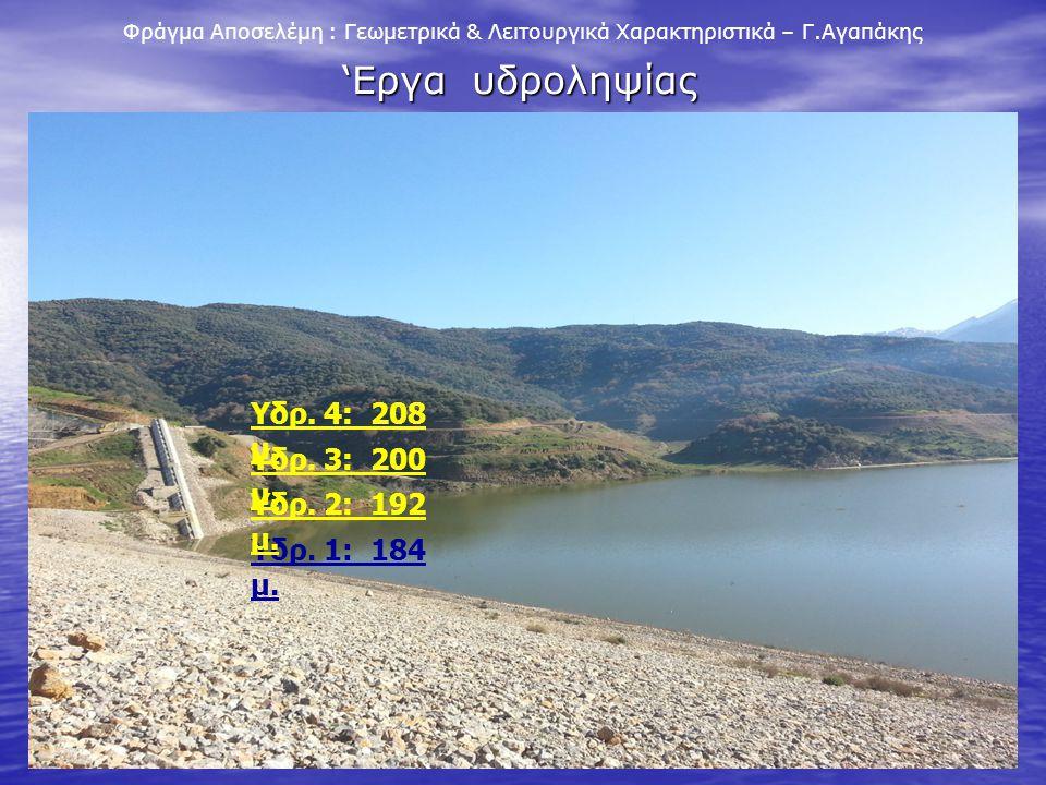 9 Φράγμα Αποσελέμη : Γεωμετρικά & Λειτουργικά Χαρακτηριστικά – Γ.Αγαπάκης 'Εργα υδροληψίας Υδρ. 1: 184 μ. Υδρ. 2: 192 μ. Υδρ. 3: 200 μ. Υδρ. 4: 208 μ.