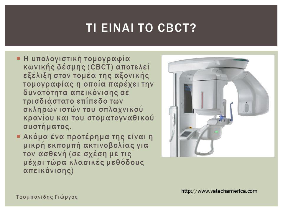  Η υπολογιστική τομογραφία κωνικής δέσμης (CBCT) αποτελεί εξέλιξη στον τομέα της αξονικής τομογραφίας η οποία παρέχει την δυνατότητα απεικόνισης σε τ