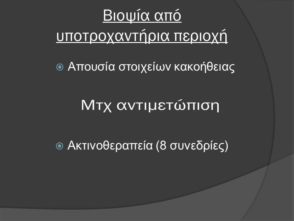 Βιοψία από υποτροχαντήρια περιοχή  Απουσία στοιχείων κακοήθειας