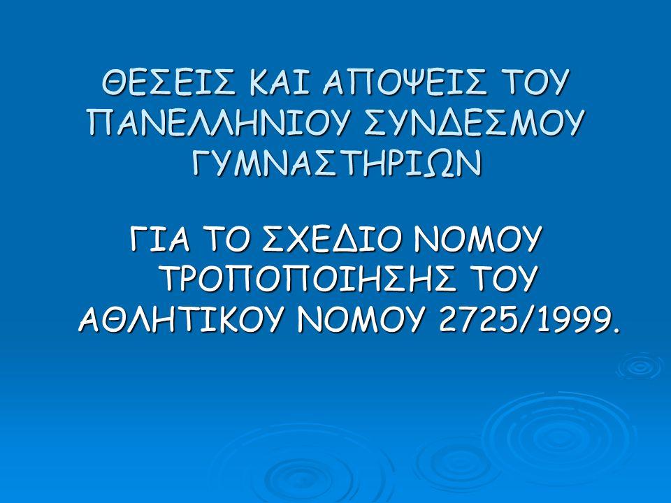 ΒΑΣΕΙ ΑΡΘΡΟΥ 32 ΤΟΥ 2725/99 ΕΞΕΔΟΘΕΙ ΤΟ Π.Δ.