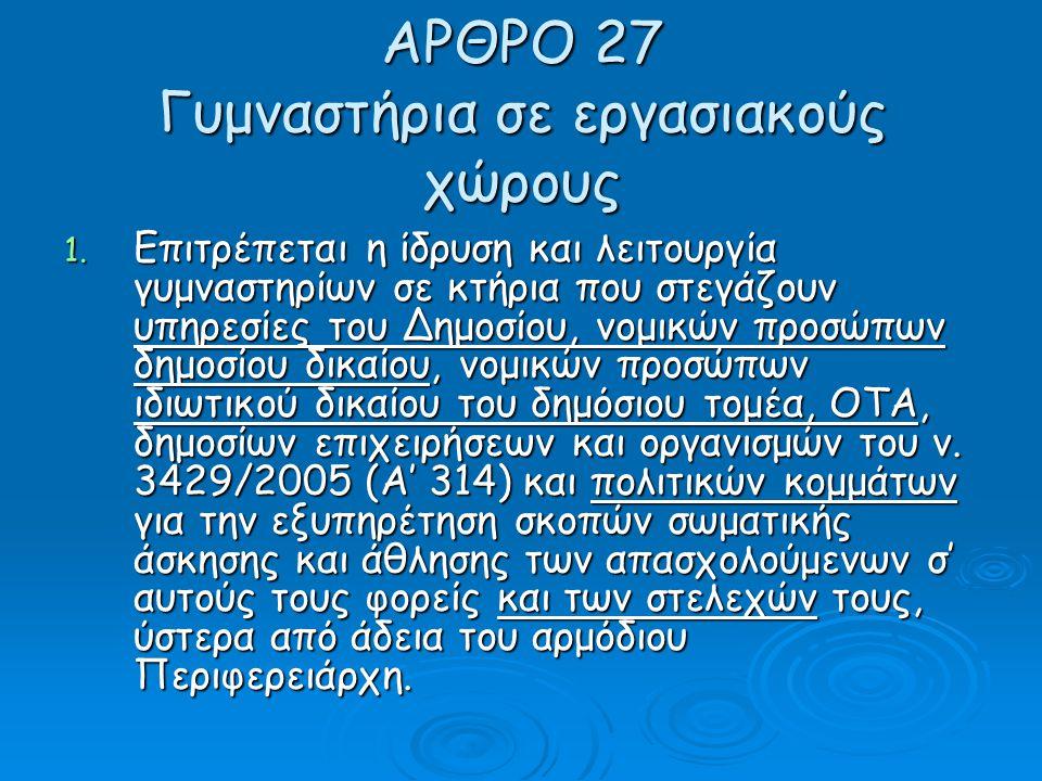 Συνέχεια Άρθρου 27 2.