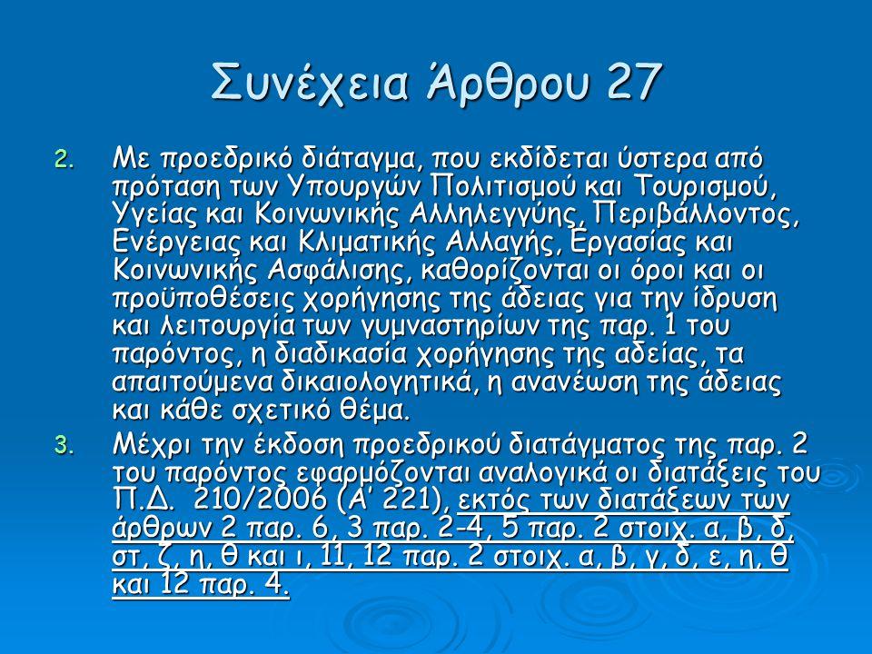 Συνέχεια Άρθρου 27 2. Με προεδρικό διάταγμα, που εκδίδεται ύστερα από πρόταση των Υπουργών Πολιτισμού και Τουρισμού, Υγείας και Κοινωνικής Αλληλεγγύης