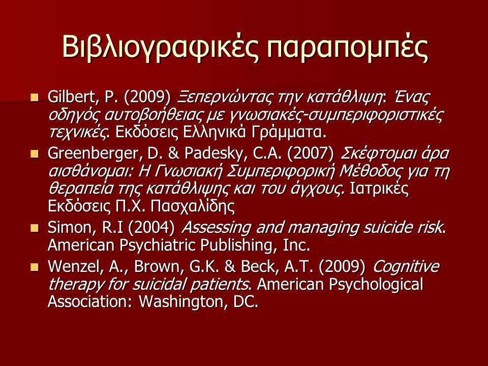 Βιβλιογραφικές παραπομπές Gilbert, P. (2009) Ξεπερνώντας την κατάθλιψη: Ένας οδηγός αυτοβοήθειας με γνωσιακές-συμπεριφοριστικές τεχνικές. Εκδόσεις Ελλ