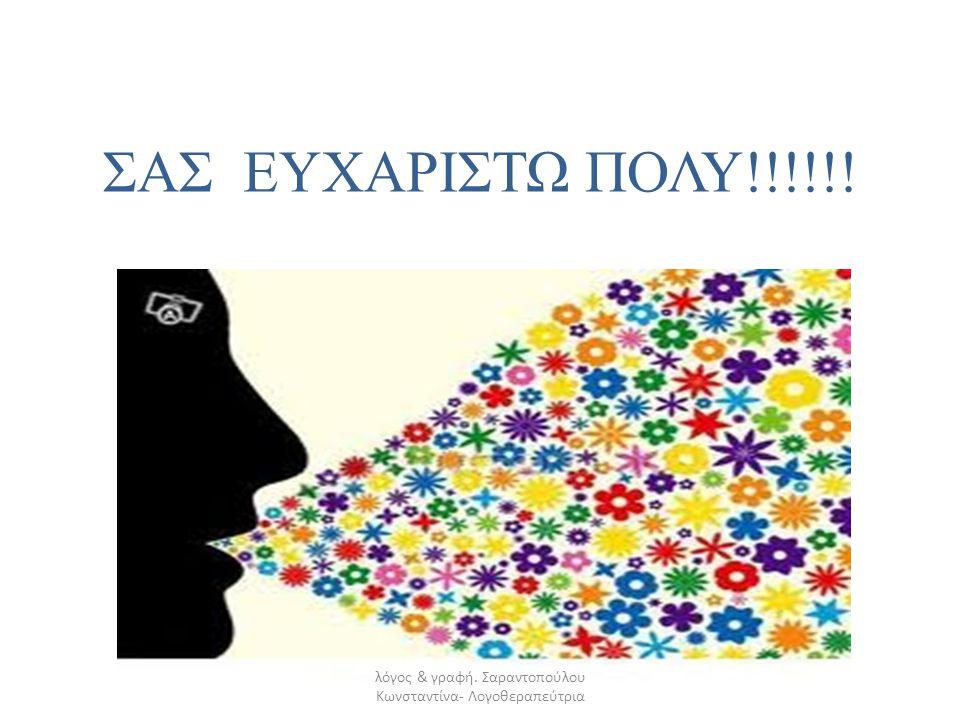 ΣΑΣ ΕΥΧΑΡΙΣΤΩ ΠΟΛΥ!!!!!! λόγος & γραφή. Σαραντοπούλου Κωνσταντίνα- Λογοθεραπεύτρια