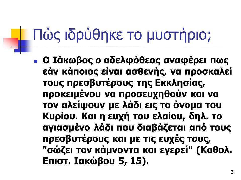 3 Πώς ιδρύθηκε το μυστήριο; Ο Ιάκωβος ο αδελφόθεος αναφέρει πως εάν κάποιος είναι ασθενής, να προσκαλεί τους πρεσβυτέρους της Εκκλησίας, προκειμένου να προσευχηθούν και να τον αλείψουν με λάδι εις το όνομα του Κυρίου.