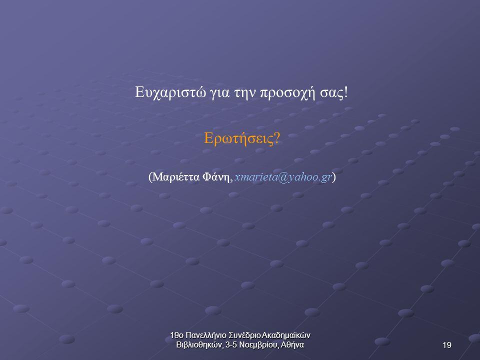 19 19ο Πανελλήνιο Συνέδριο Ακαδημαϊκών Βιβλιοθηκών, 3-5 Νοεμβρίου, Αθήνα Ευχαριστώ για την προσοχή σας.