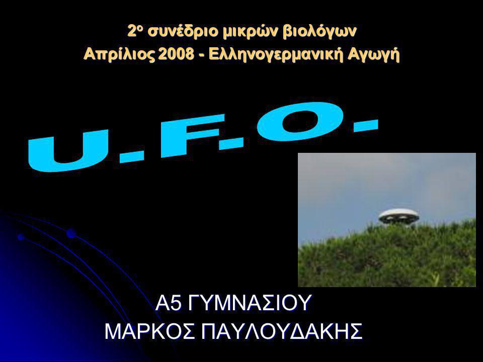 Α5 ΓΥΜΝΑΣΙΟΥ ΜΑΡΚΟΣ ΠΑΥΛΟΥΔΑΚΗΣ 2 ο συνέδριο μικρών βιολόγων Απρίλιος 2008 - Ελληνογερμανική Αγωγή