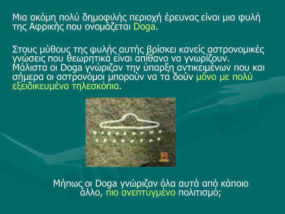 Μια ακόμη πολύ δημοφιλής περιοχή έρευνας είναι μια φυλή της Αφρικής που ονομάζεται Doga.