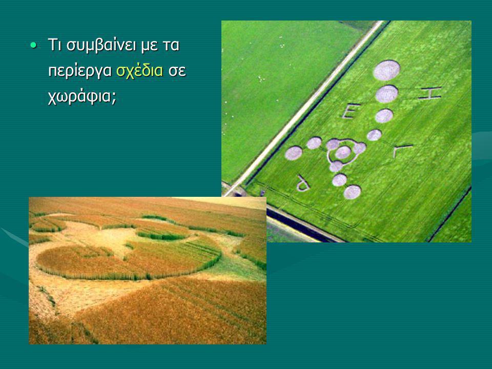 Τι συμβαίνει με τα περίεργα σχέδια σε χωράφια;Τι συμβαίνει με τα περίεργα σχέδια σε χωράφια;