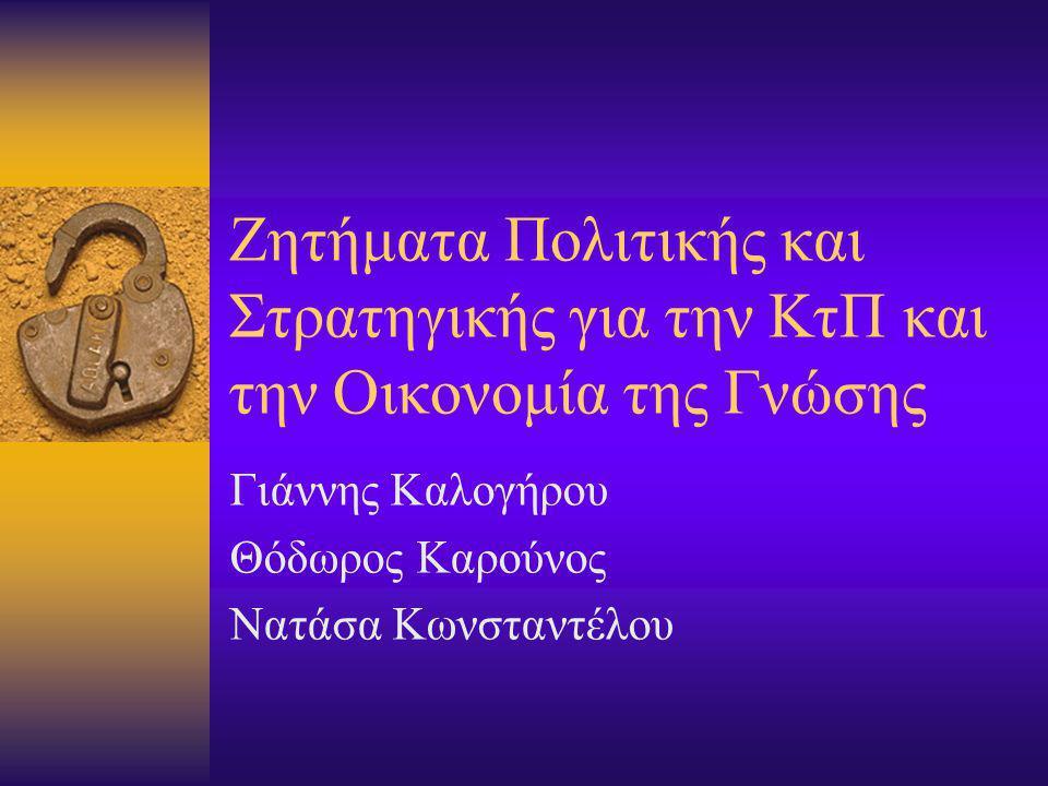 Ζητήματα Πολιτικής και Στρατηγικής για την ΚτΠ και την Οικονομία της Γνώσης Γιάννης Καλογήρου Θόδωρος Καρούνος Νατάσα Κωνσταντέλου