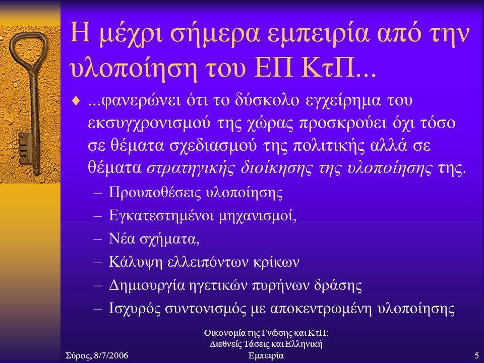 Σύρος, 8/7/2006 Οικονομία της Γνώσης και ΚτΠ: Διεθνείς Τάσεις και Ελληνική Εμπειρία5 Η μέχρι σήμερα εμπειρία από την υλοποίηση του ΕΠ ΚτΠ...
