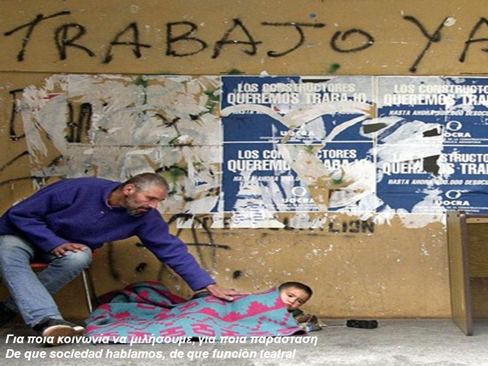 Για ποια κοινωνία να μιλήσουμε, για ποια παράσταση De que sociedad hablamos, de que funciòn teatral