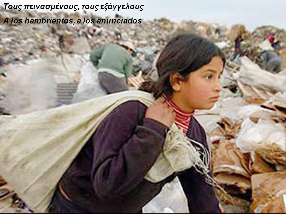 Τους πεινασμένους, τους εξάγγελους A los hambrientos, a los anunciados