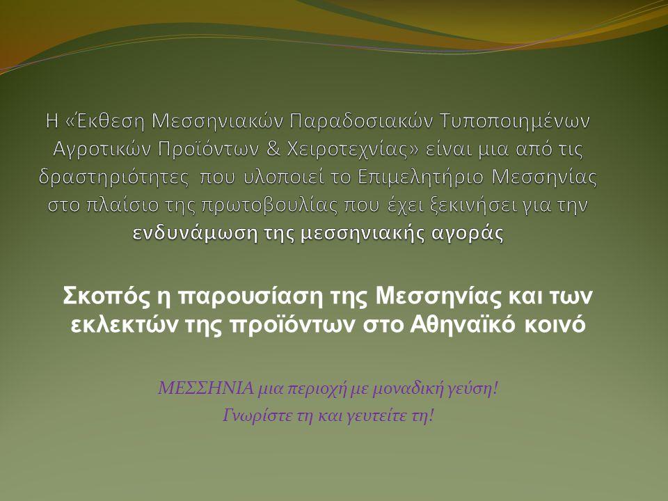 Σκοπός η παρουσίαση της Μεσσηνίας και των εκλεκτών της προϊόντων στο Αθηναϊκό κοινό ΜΕΣΣΗΝΙΑ μια περιοχή με μοναδική γεύση.