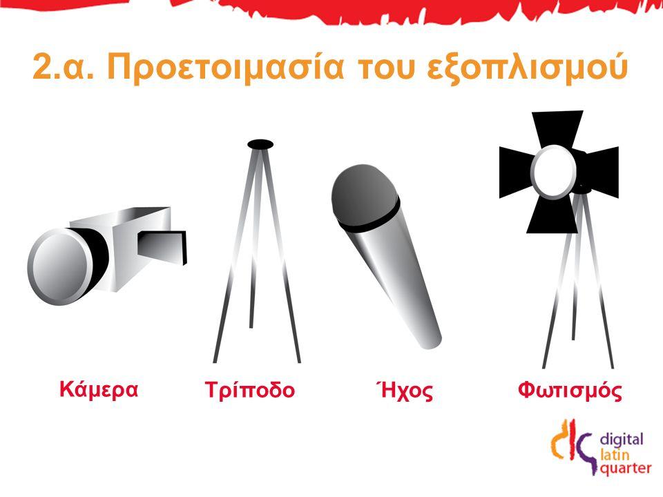 2.α. Προετοιμασία του εξοπλισμού Κάμερα ΤρίποδοΉχοςΦωτισμός