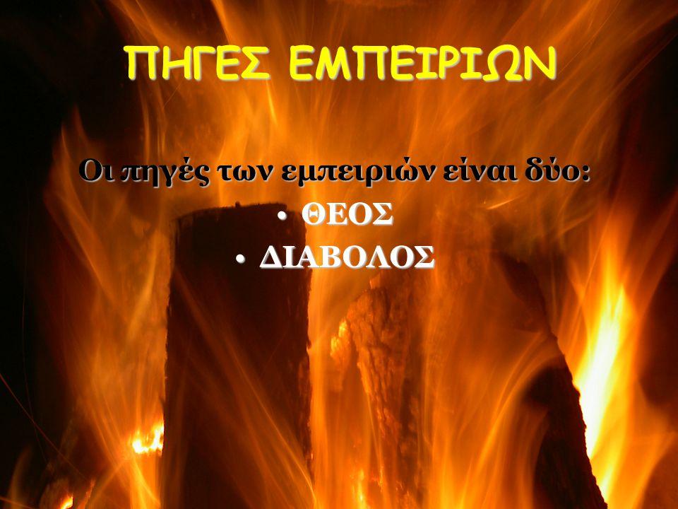 ΠΗΓΕΣ ΕΜΠΕΙΡΙΩΝ Οι πηγές των εμπειριών είναι δύο: ΘΕΟΣ ΔΙΑΒΟΛΟΣ