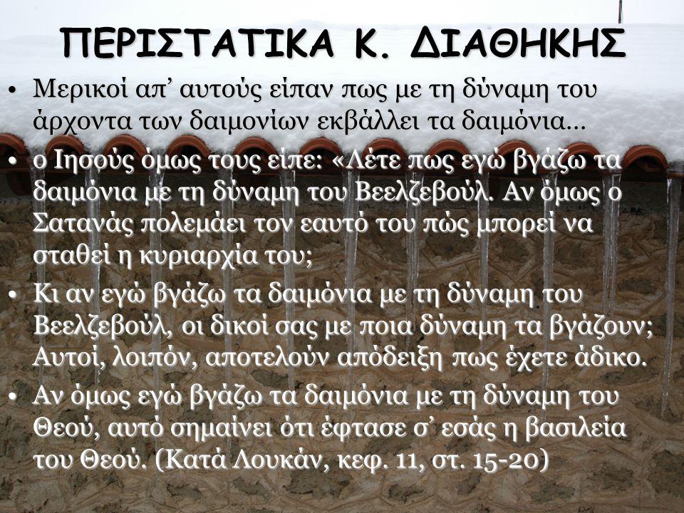 ΠΕΡΙΣΤΑΤΙΚΑ Κ.