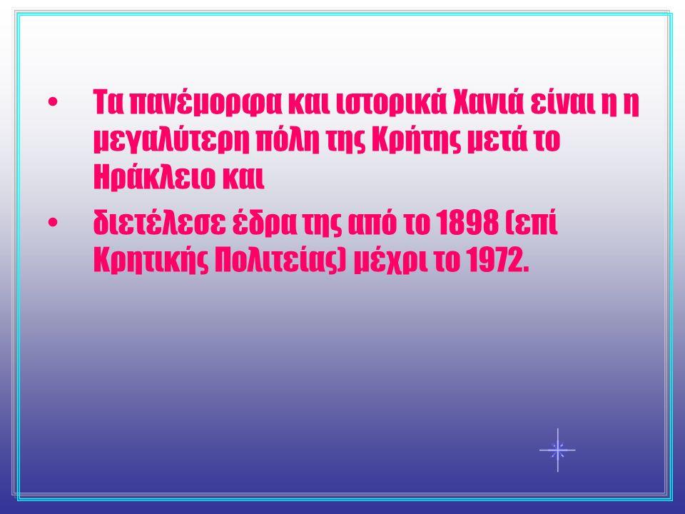 Τα πανέμορφα και ιστορικά Χανιά είναι η η μεγαλύτερη πόλη της Κρήτης μετά το Ηράκλειο και διετέλεσε έδρα της από το 1898 (επί Κρητικής Πολιτείας) μέχρι το 1972.