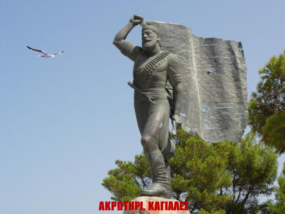 ΑΚΡΩΤΗΡΙ, ΚΑΓΙΑΛΕΣ