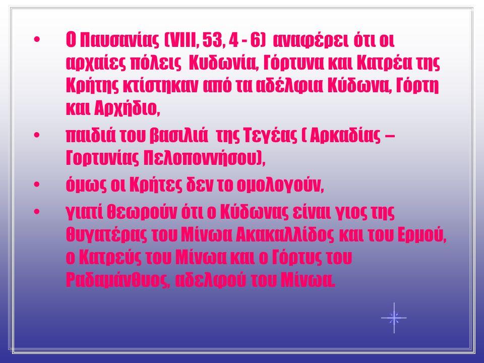 O Ηρόδοτος (44 και 59) αναφέρει ότι η Κυδωνία κτίστηκε από τους Σάμιους, μόνο που εκεί έμειναν μόνο πέντε χρόνια, γιατί μετά διώχτηκαν από τους Κρήτες