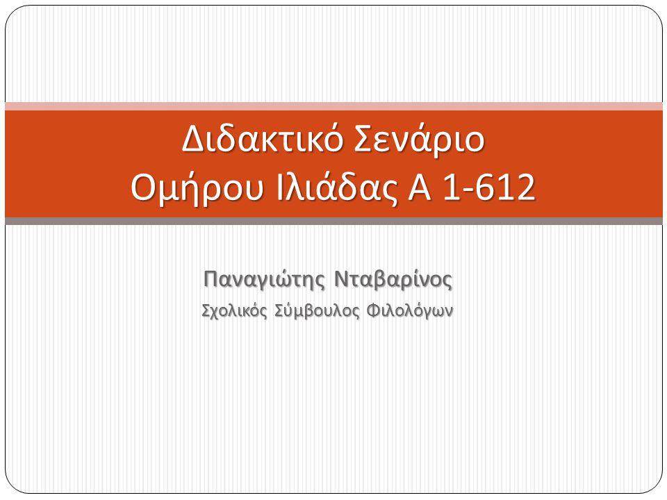 Παναγιώτης Νταβαρίνος Σχολικός Σύμβουλος Φιλολόγων Διδακτικό Σενάριο Ομήρου Ιλιάδας Α 1-612