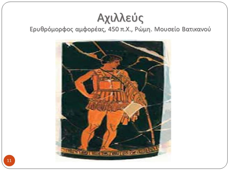 Αχιλλεύς Ερυθρόμορφος αμφορέας, 450 π. Χ., Ρώμη. Μουσείο Βατικανού 11