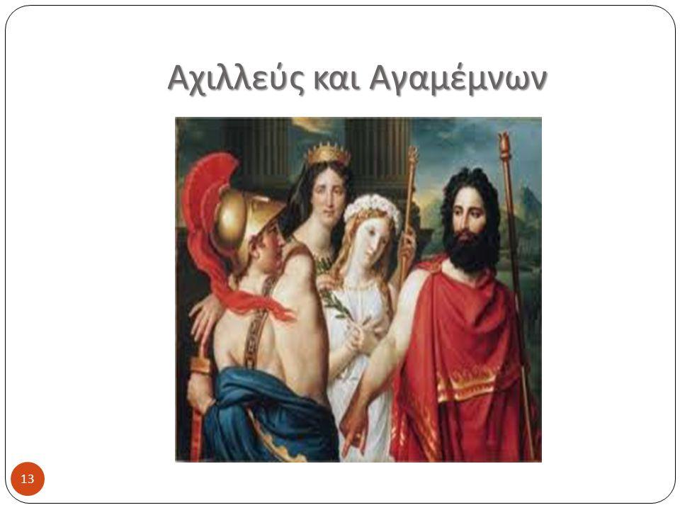 Αχιλλεύς και Αγαμέμνων 13