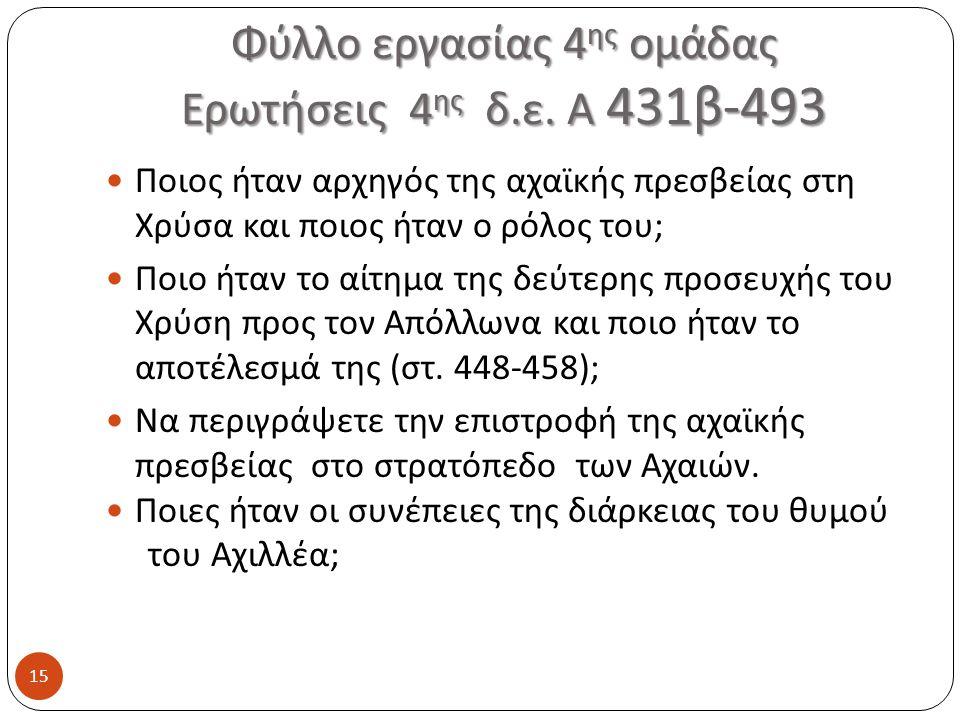 Φύλλο εργασίας 4 ης ομάδας Ερωτήσεις 4 ης δ.ε. Α 431 β -493 15 Ποιος ήταν αρχηγός της αχαϊκής πρεσβείας στη Χρύσα και ποιος ήταν ο ρόλος του ; Ποιο ήτ
