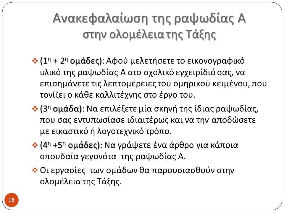 Ανακεφαλαίωση της ραψωδίας Α στην ολομέλεια της Τάξης 18  (1 η + 2 η ομάδες )  (1 η + 2 η ομάδες ): Αφού μελετήσετε το εικονογραφικό υλικό της ραψωδ
