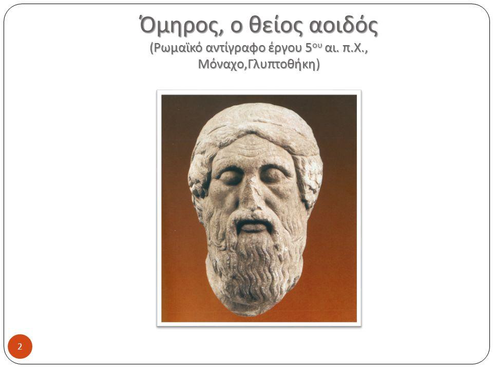 Όμηρος, ο θείος αοιδός ( Ρωμαϊκό αντίγραφο έργου 5 ου αι. π. Χ., Μόναχο, Γλυπτοθήκη ) 2