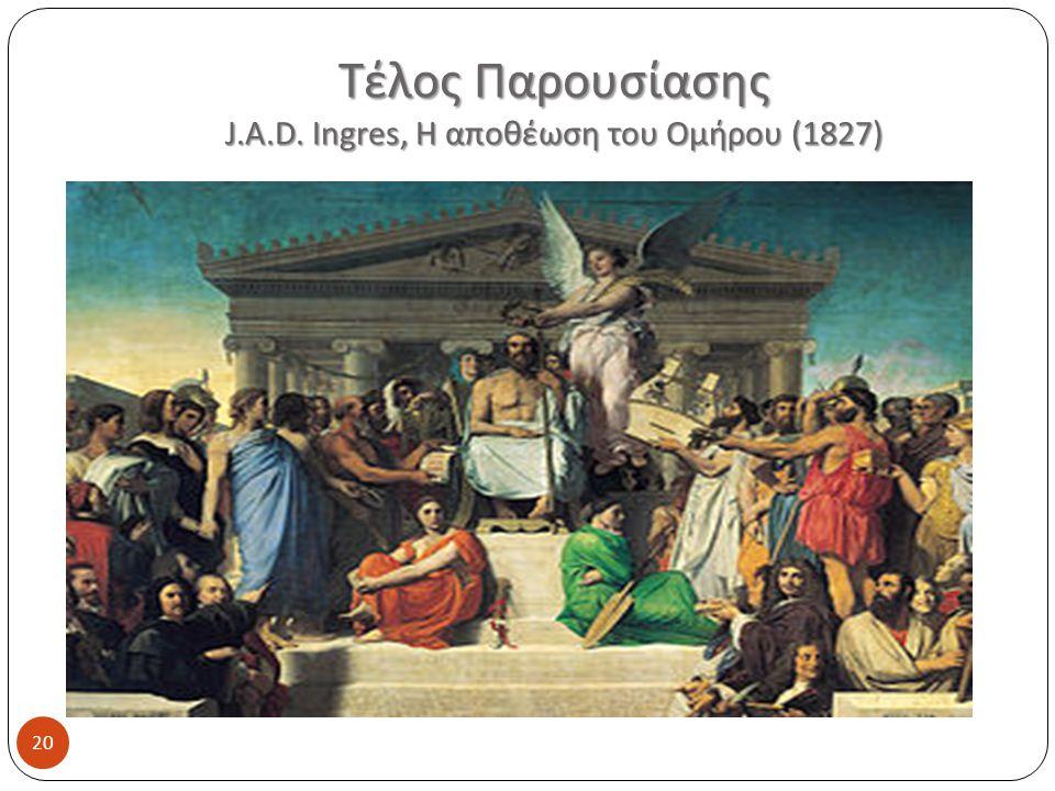 Τέλος Παρουσίασης J.A.D. Ingres, Η αποθέωση του Ομήρου (1827) 20