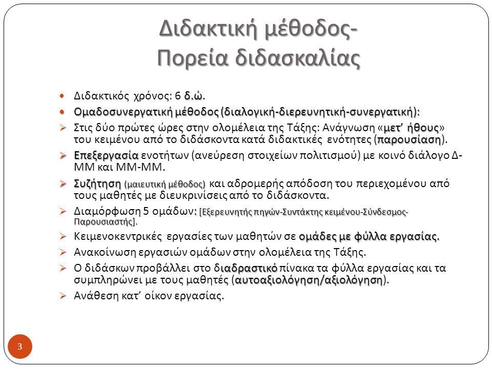 Διδακτική μέθοδος- Πορεία διδασκαλίας δ.ώ Διδακτικός χρόνος: 6 δ.ώ. Ομαδοσυνεργατική μέθοδος (διαλογική-διερευνητική-συνεργατική): Ομαδοσυνεργατική μέ