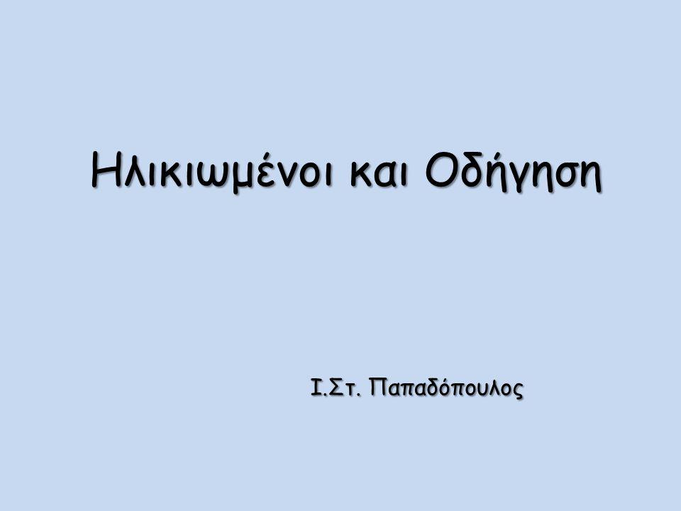 Ηλικιωμένοι και Οδήγηση Ι.Στ. Παπαδόπουλος