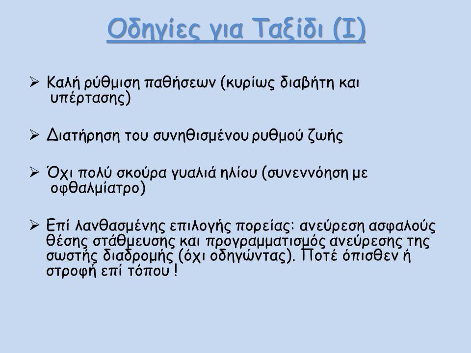 Οδηγίες για Ταξίδι (I)  Καλή ρύθμιση παθήσεων (κυρίως διαβήτη και υπέρτασης)  Διατήρηση του συνηθισμένου ρυθμού ζωής  Όχι πολύ σκούρα γυαλιά ηλίου