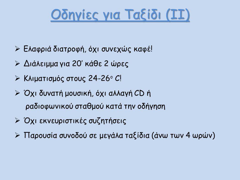 Οδηγίες για Ταξίδι (II)  Ελαφριά διατροφή, όχι συνεχώς καφέ!  Διάλειμμα για 20' κάθε 2 ώρες  Κλιματισμός στους 24-26 ο C!  Όχι δυνατή μουσική, όχι