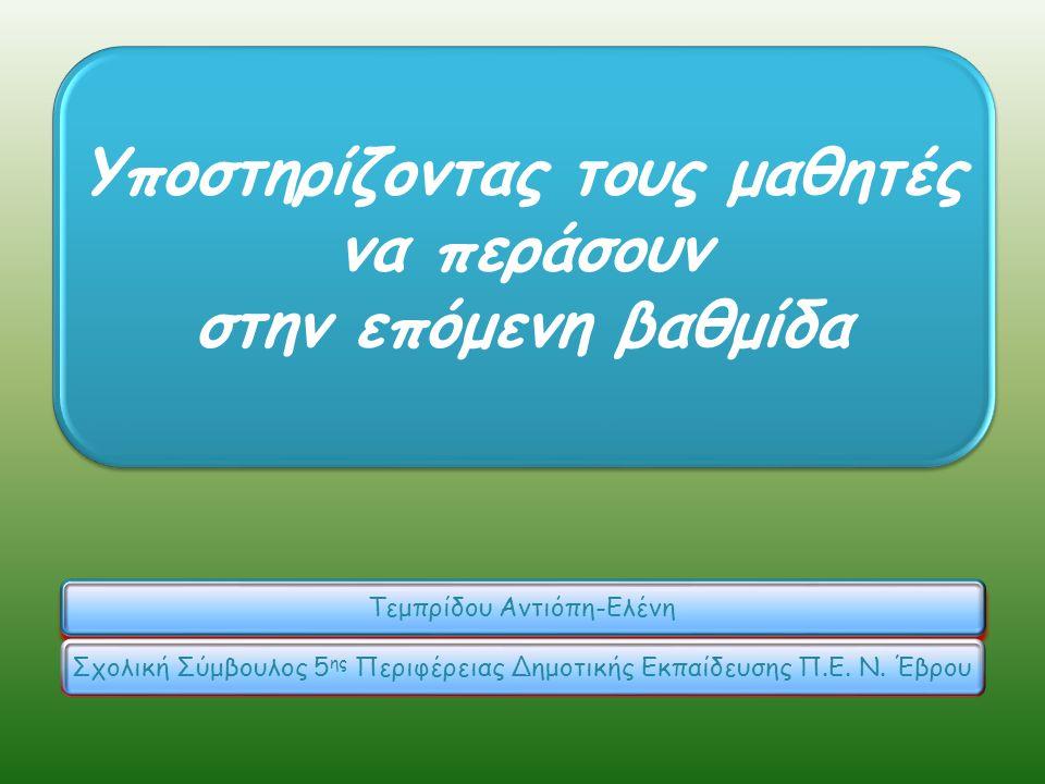 Τεμπρίδου Αντιόπη-ΕλένηΣχολική Σύμβουλος 5 ης Περιφέρειας Δημοτικής Εκπαίδευσης Π.Ε.