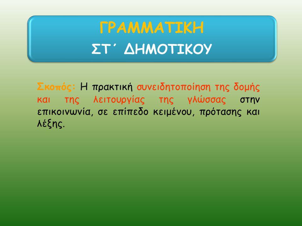 Σκοπός: Η πρακτική συνειδητοποίηση της δομής και της λειτουργίας της γλώσσας στην επικοινωνία, σε επίπεδο κειμένου, πρότασης και λέξης.