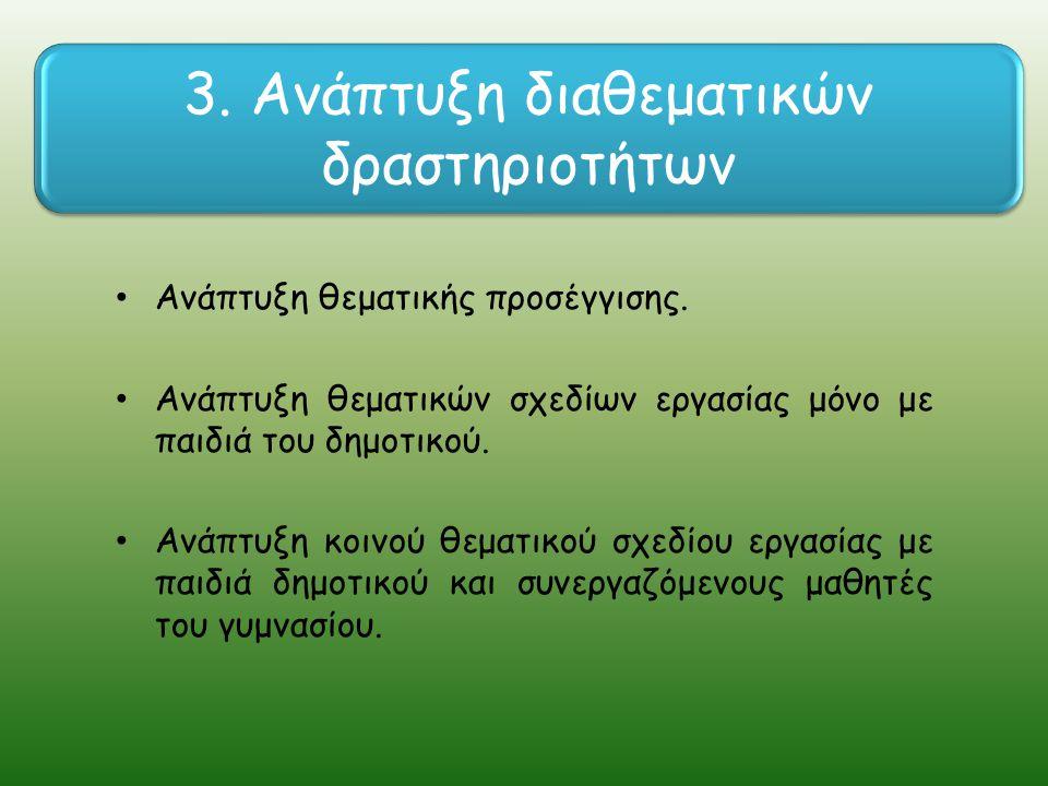 3.Ανάπτυξη διαθεματικών δραστηριοτήτων Ανάπτυξη θεματικής προσέγγισης.