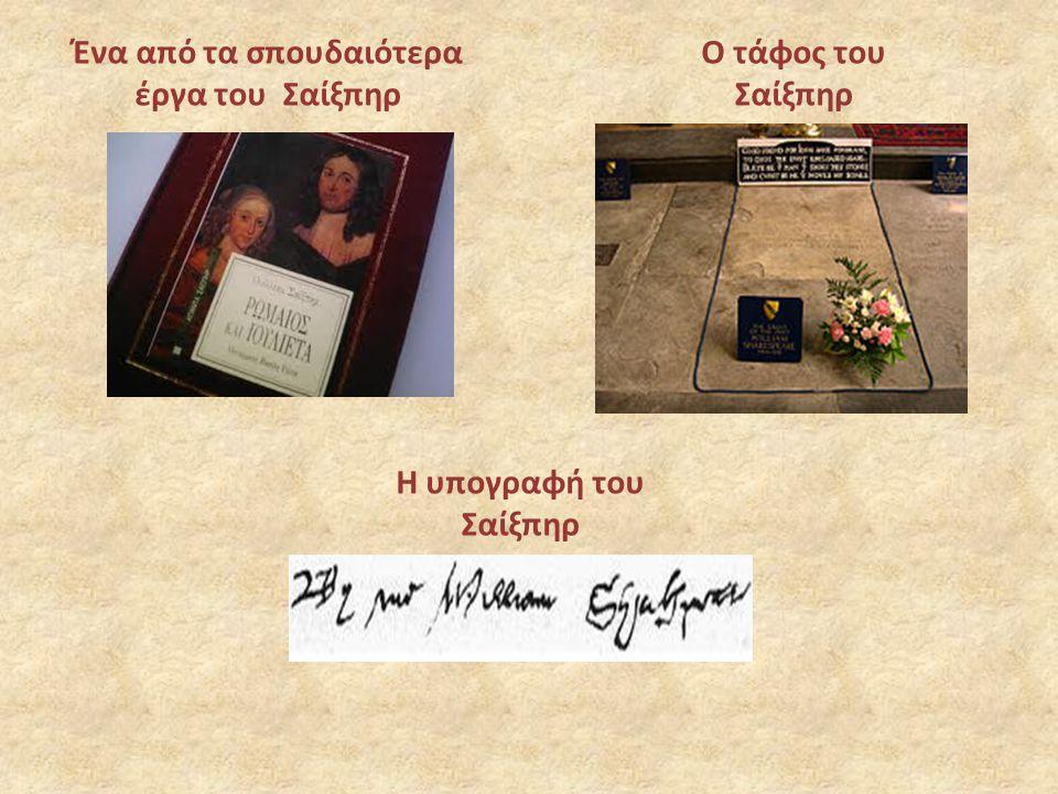 Ο τάφος του Σαίξπηρ Η υπογραφή του Σαίξπηρ Ένα από τα σπουδαιότερα έργα του Σαίξπηρ
