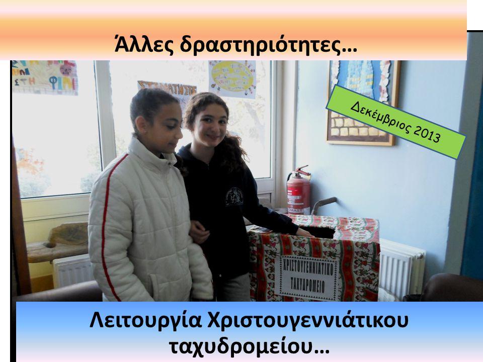 Άλλες δραστηριότητες… Λειτουργία Χριστουγεννιάτικου ταχυδρομείου… Δεκέμβριος 2013