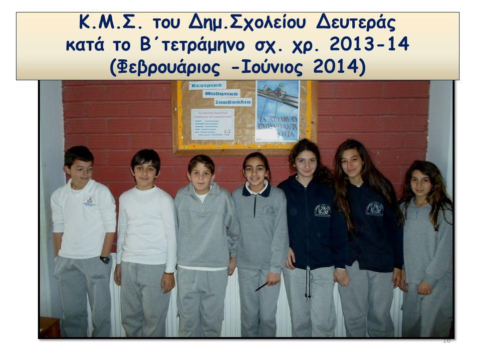 16 Κ.Μ.Σ. του Δημ.Σχολείου Δευτεράς κατά το Β΄τετράμηνο σχ. χρ. 2013-14 (Φεβρουάριος -Ιούνιος 2014)