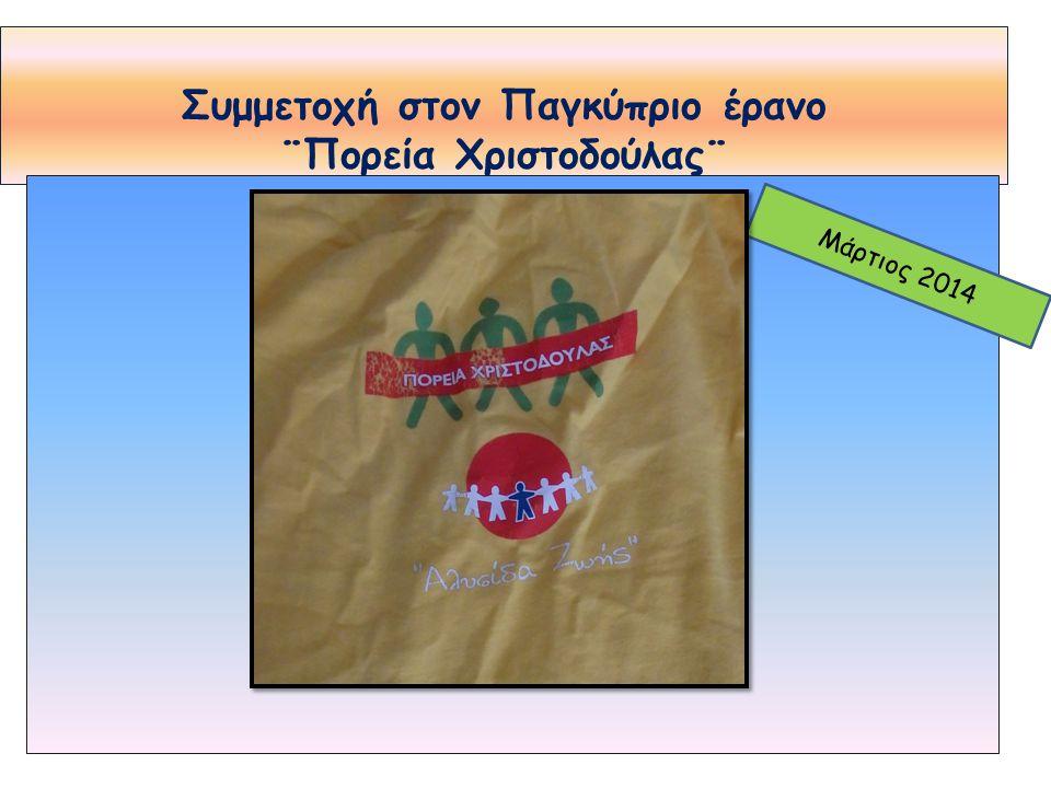 Συμμετοχή στον Παγκύπριο έρανο ¨Πορεία Χριστοδούλας¨ Μάρτιος 2014