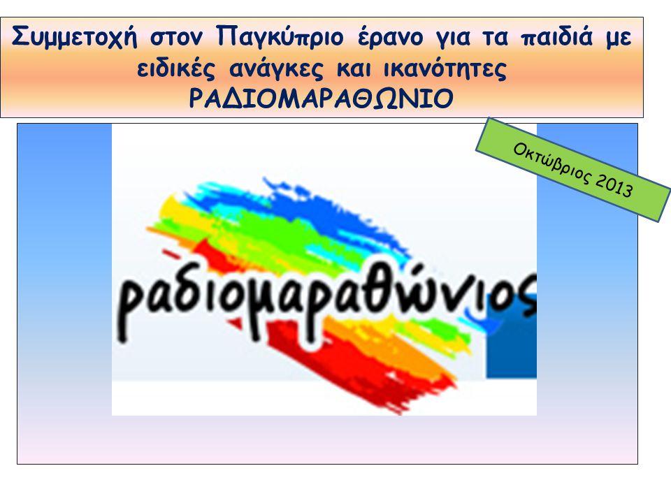 Συμμετοχή στον Παγκύπριο έρανο για τα παιδιά με ειδικές ανάγκες και ικανότητες ΡΑΔΙΟΜΑΡΑΘΩΝΙΟ Οκτώβριος 2013