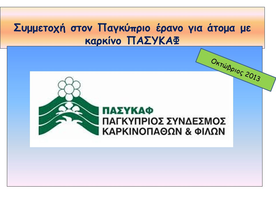 Συμμετοχή στον Παγκύπριο έρανο για άτομα με καρκίνο ΠΑΣΥΚΑΦ Οκτώβριος 2013