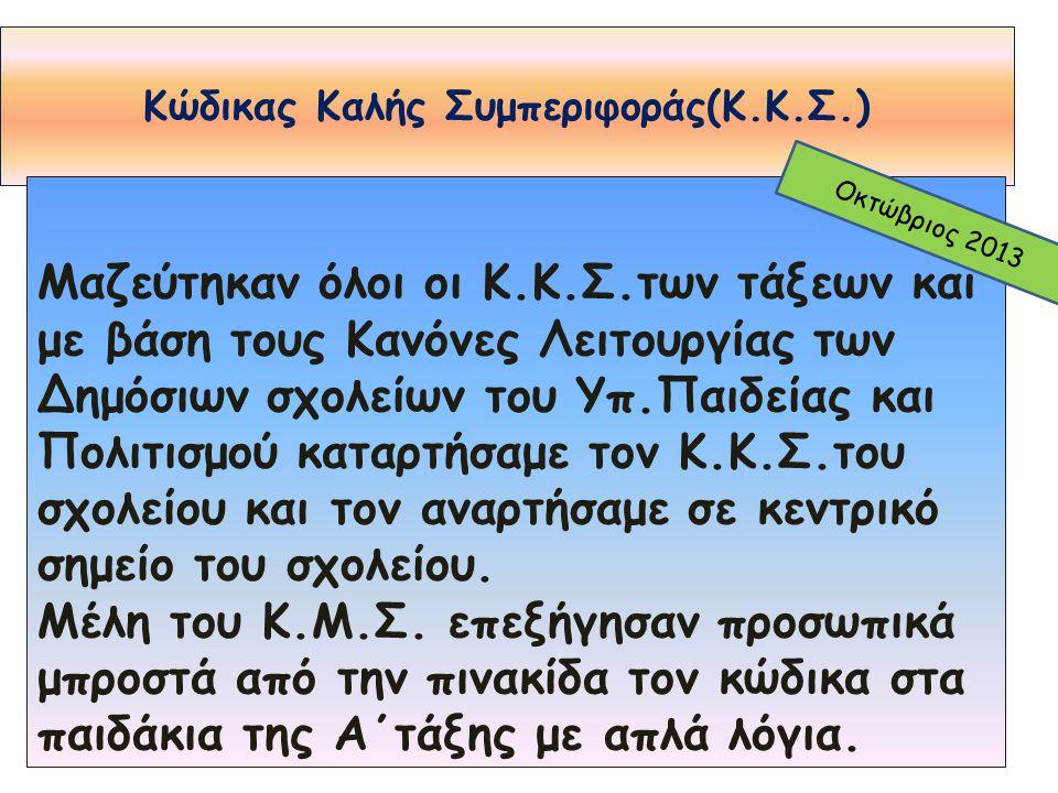 Κώδικας Καλής Συμπεριφοράς(Κ.Κ.Σ.) Οκτώβριος 2013