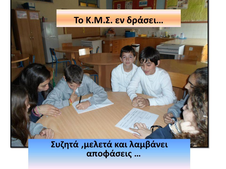 Το Κ.Μ.Σ. εν δράσει… Συζητά,μελετά και λαμβάνει αποφάσεις …