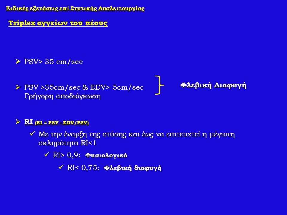 Ειδικές εξετάσεις επί Στυτικής Δυσλειτουργίας Triplex αγγείων του πέους  PSV> 35 cm/sec  PSV >35cm/sec & EDV> 5cm/sec Γρήγορη αποδιόγκωση Γρήγορη απ