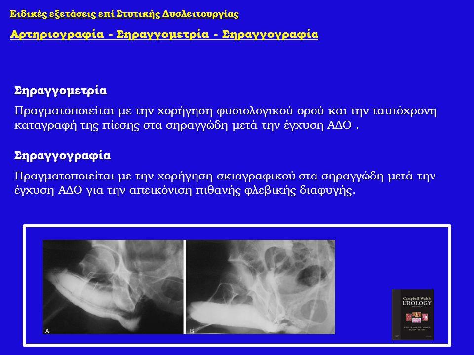 Ειδικές εξετάσεις επί Στυτικής Δυσλειτουργίας Αρτηριογραφία - Σηραγγομετρία - Σηραγγογραφία Σηραγγομετρία Πραγματοποιείται με την χορήγηση φυσιολογικο